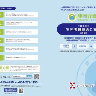 【2020年度】介護福祉士実務者研修 コロナ対策万全!!安心して...