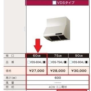 レンジフードプロペラファンVDS-604L(F)定価27,000...