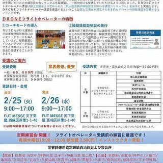 ★★ドローンフライトオペレーター講習会開催!★★