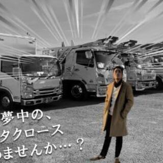 ✨中型・大型・トレーラー キャリアカードライバー大募集✨
