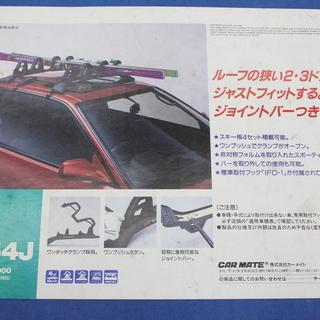 INNO UV454J スキーキャリア