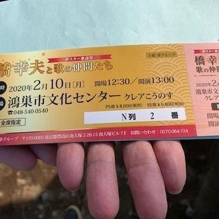 橋幸夫と歌の仲間たち 2/20(月)鴻巣文化センタークレア…