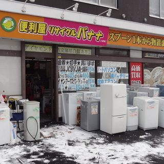 札幌市内出張無料/見積無料!札幌市西区のリサイクルショップ…