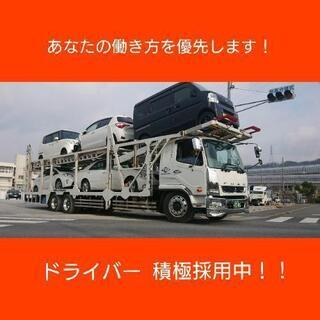 ★中型・大型・トレーラーキャリアカードライバー大募集★