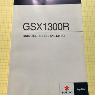 GSX-1300Rハヤブサ スペイン語マニュアル