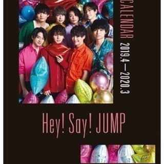 Hey! Say! JUMPカレンダー 2019〜2020 新品...
