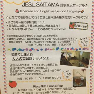 語学交流サークル♪ 誰でもきてね♡♡埼玉坂戸市付近