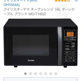 【急募】アイリスオーヤマ 電子レンジ オーブンレンジ 使用期間1...
