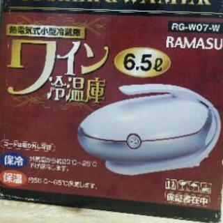 ワインクーラー 冷温機RAMASU お家飲みにいかがですか?