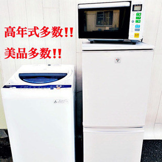✨🔔限界価格🔔✨格安家電セット販売✨冷蔵庫/洗濯機/電子レンジ/...