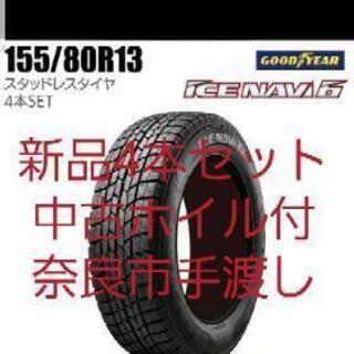 新品スタッドレスタイヤ155/80R13 4本ホイール付き