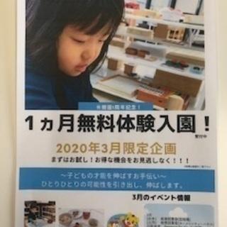 高津学院幼稚舎 3月1ヵ月無料体験入園