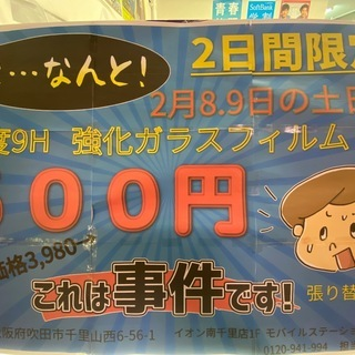 ソフトバンクスマホ・iPhone機種変更時のお悩み解決【吹田市・...
