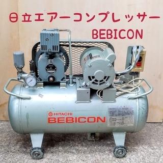 m◆直接引取限定◆【日立エアーコンプレッサー ベビコン】BEBI...