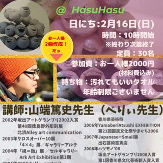 2月16日(日)「笑い玉を作ろう」ワークショップ開催☆
