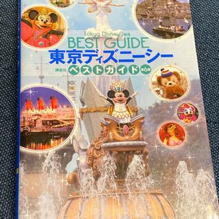 東京ディズニーシーベストガイド第6版