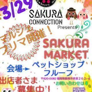 福岡飯塚地区フリマ&マルシェイベント開催!