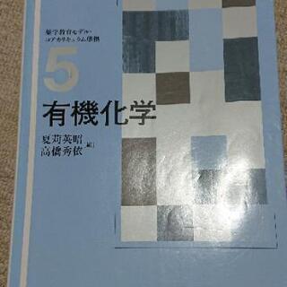ベーシック薬学教科書シリーズ5 有機化学