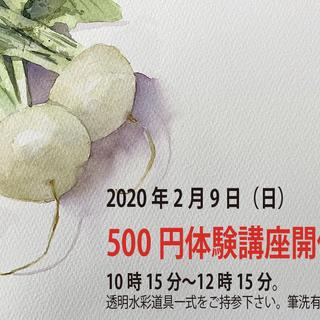 ●2020年2月9日(日)京都水彩画塾の500円体験講座開催します!