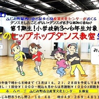 はじめてのヒップホップダンス! 新小学校3年生~6年生 1期生募集