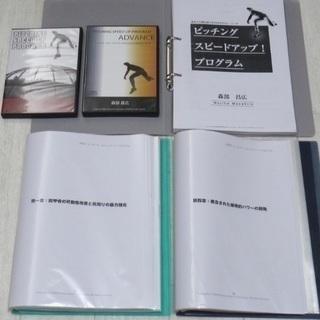 (美品)ピッチングスピードアップ!プログラム DVD&テキスト