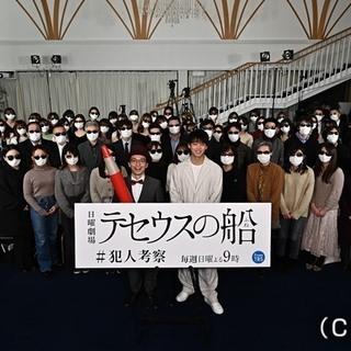 日曜劇場『テセウスの船』の犯人考察大会が1月29日に都内で行われ...