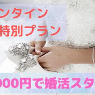 静岡市~島田市『静岡県中部の女性限定』婚活プランのご案内