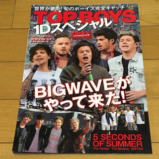 TOP BOYS 1Dスペシャル ONE DIRECTION