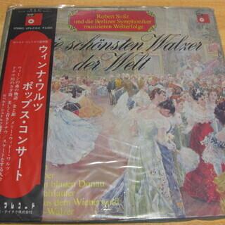 47【LPレコード】ウインナ・ワルツ・ポップス・コンサート