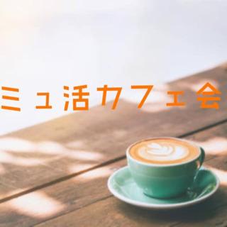 コミュ活カフェ会@天神