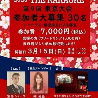 THE KARAOKE  2020