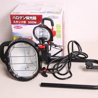 投光器 照明 ハロゲン球 500W