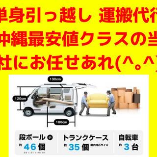 単身引っ越し🚚運搬代行🚚沖縄最安値クラス🉐おかげさまで当社は多く...