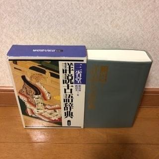 三省堂詳説古語辞典+新品未使用粗品