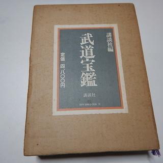 武道宝鑑 講談社編   初版本