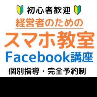 【質問し放題サポート1ヶ月無料】専門家が教えるフェイスブック F...
