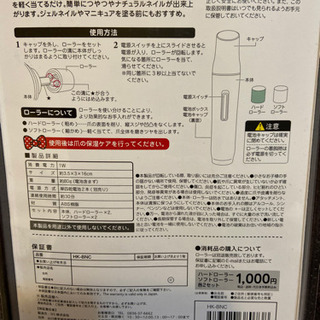 【新品未使用】電動ネイルケア - 新潟市