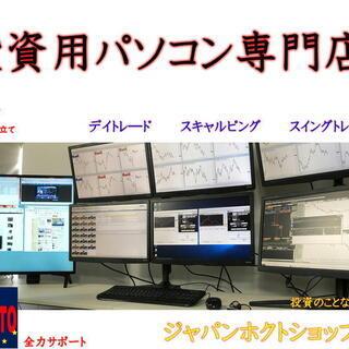 株パソコン FXパソコン トレーディングパソコン