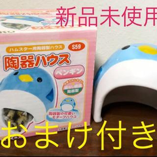 【新品未使用品】ハムスター 陶器ハウス ペンギン