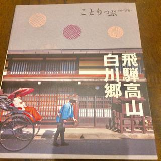 【譲ります】ガイドブック 飛騨高山・白川郷