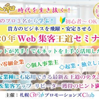 【2020年】Web集客王道セミナー 「小さな会社&個人起業家限...
