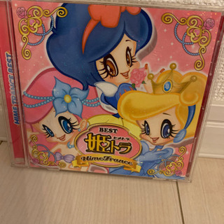 BEST 姫トラ CD 中古