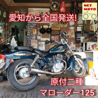 即決!おすすめ!SUZUKI マローダー125 アメリカンバイク...