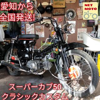 クラシックカスタム!HONDA スーパーカブ C50 実働バイク...
