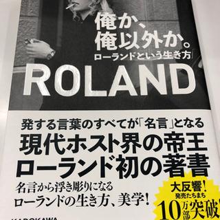 【予定者決定】ローランド 「俺か、俺以外か。」