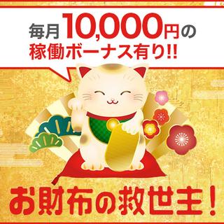 武蔵引田駅で働きませんか?即日勤務、全額日払い、継続現場