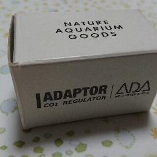 ADA アダプター【アクアリウム】