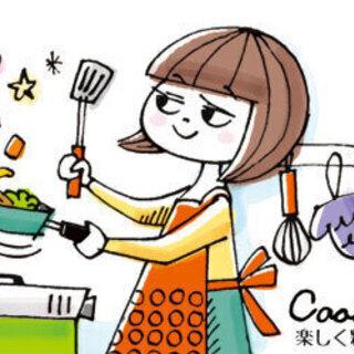 同年代で気軽に料理上手になりたい人募集!
