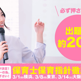 【横浜】保育士試験対策 保育士保育指針徹底セミナー