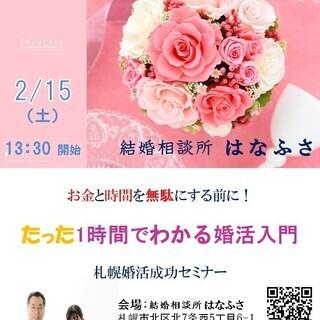 【札幌婚活成功セミナー】わずか1時間でよくわかる婚活 お金と時間...